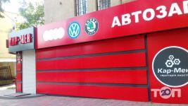 Кар-мен, магазин автозапчастей - фото 1