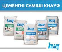 Knauf (KНАУФ), сухие строительные смеси, гипсокартон Одесса - фото 1