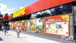 Колибрис, супермаркет - фото 1