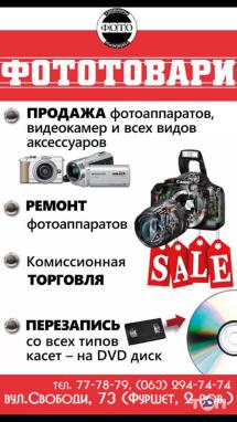 Магазин Фототовары - фото 1
