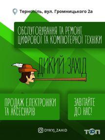 """Майстерня інтернет-магазин """"Дикий Захід"""" - фото 1"""