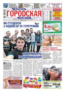 Первая городская газета - фото 5
