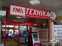 ПМП техника, магазин бытовой техники - фото 2