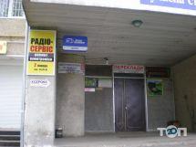 Радио-Сервис, сервисный центр - фото 1