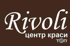 Rivoli, центр красоты - фото 1