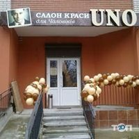 UNO, Салон красоты - фото 1