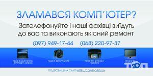 "Сервисный центр ""Комп"" - фото 1"