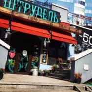 Штрудель, сеть кафе - фото 1