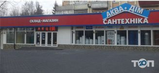 Аква ДОМ, склад-магазин отопления и водоснабжения - фото 1