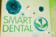 Smart Dental, стоматология - фото 1