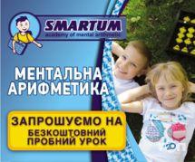 Smartum, академия развития интеллекта - фото 21