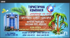 Смеш-Тур, туристическое агентство - фото 3
