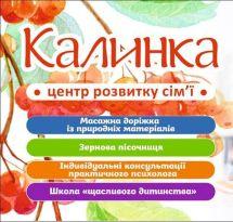 Калинонька, центр развития семьи - фото 1