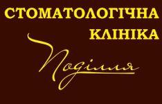 Логотип Поділля, стоматологическая клиника г. Винница