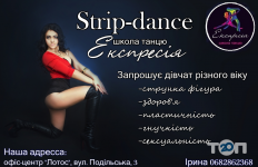Strip-dance - фото 1