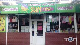 Sunчик, детский магазин - фото 1