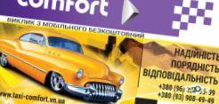 Taxi-Comfort 55-9999 - фото 1