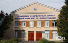 Тернопольский государственный медицинский университет имени И.Я. Горбачeвського - фото 1