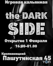 THE DARK SIDE, кальян-бар - фото 1
