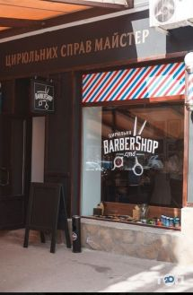 Цирюльня BarberShop .cmd - фото 1