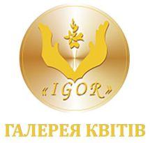 Логотип Игор, Цветочный салон г. Тернополь