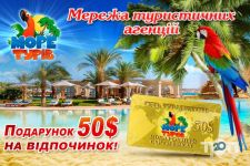 Море Туров, туристическое агенство - фото 1