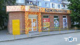УкрБи, оптово-розничный магазин пчеловодства - фото 1