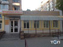 Винницкая городская аптека - фото 1