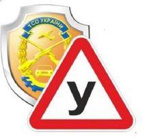 Логотип ВОСТК ТСО Украины АВТОДРАЙВ г. Винница