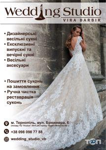 Wedding Studio ВЕСІЛЬНИЙ САЛОН - фото 1