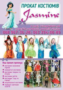 Жасмин, прокат карнавальных костюмов - фото 1