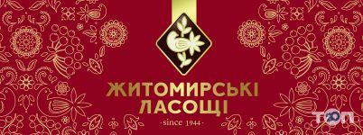 Житомирські ласощі, кондитерская фабрика - фото 5
