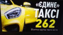 """""""Єдине таксі 262"""" - фото 1"""