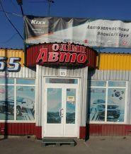 4WD+(Олимп Авто), магазин автозапчастей - фото 1