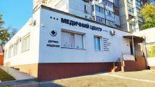 Дермис Медиком, медицинский центр - фото 1