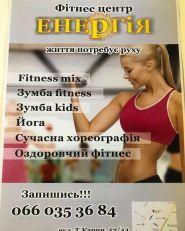 Энергия,  фитнес-центр - фото 1