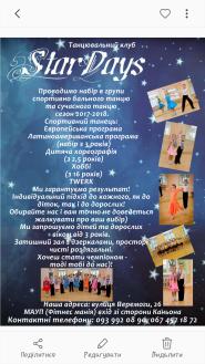 """Танцювальний клуб """"StarDays"""" - фото 1"""