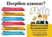 бесплатная юридическая консультация хмельницкий