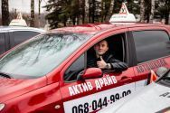 Актив Драйв, автошкола - фото 1