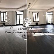 CleanDom, клининговая компания - фото 1