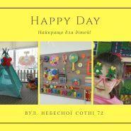 Happy Day ігрова кімната - фото 1