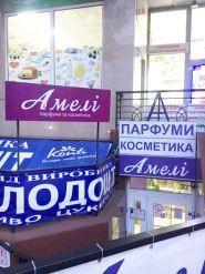 """магазин """"парфуми та косметика АМЕЛІ"""" - фото 1"""