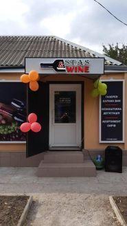 STAS WINE, магазин элитных вин - фото 1
