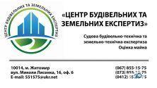 """ТОВ """"Центр будівельних та земельних експертиз"""" - фото 1"""