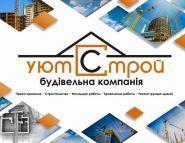 Уют Строй, строительная компания - фото 1