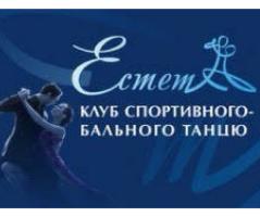 Эстет, танцевальный клуб - фото 1