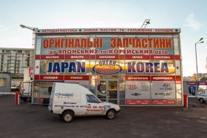Океан-Авто, магазин автозапчастей - фото 1