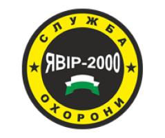 Явор-2000 Житомир, служба охраны - фото 1
