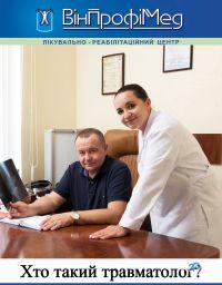 Винпрофимед, лечебно-реабилитационный центр - фото 2
