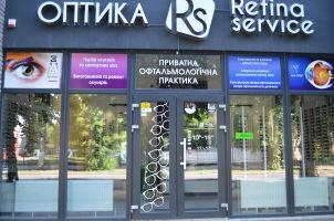 Retina Service, частная офтальмологическая практика - фото 1